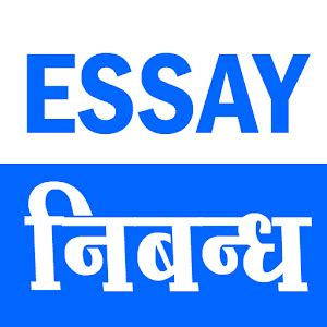 Action essay in hindi